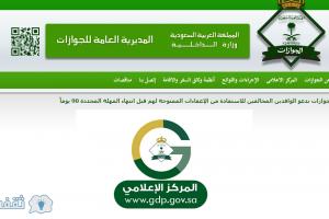 المديرية العامة للجوازات بالسعودية تمهل مخالفين الاقامة 90 يوم لتسديد الرسوم أو مغادرة المملكة بشكل نهائي