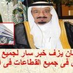 الملك سلمان يزف خبر سار لجميع الموظفين والعاملين فى جميع القطاعات فى السعودية