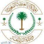 وزارة الزراعة استعلام عن معاملة : كيفية الاستعلام عن المعاملات الواردة للوزارة