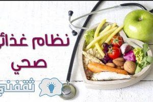 نظام غذائي صحي استعداداً لشهر رمضان وفصل الصيف المقبل، تعرف عليه الآن
