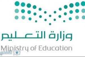 تقويم المدارس 1439 : التعليم تحدد موعد اعتماد التقويم الدارسي الجديد للعام المقبل