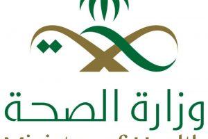 التسجيل في خدمة مديري وزارة الصحة لإعداد وتأهيل مديري المراكز الصحية
