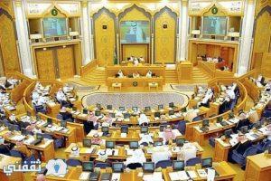 مجلس الشوري السعودي يوافق علي مشروع فرض الضريبة الانتقائية