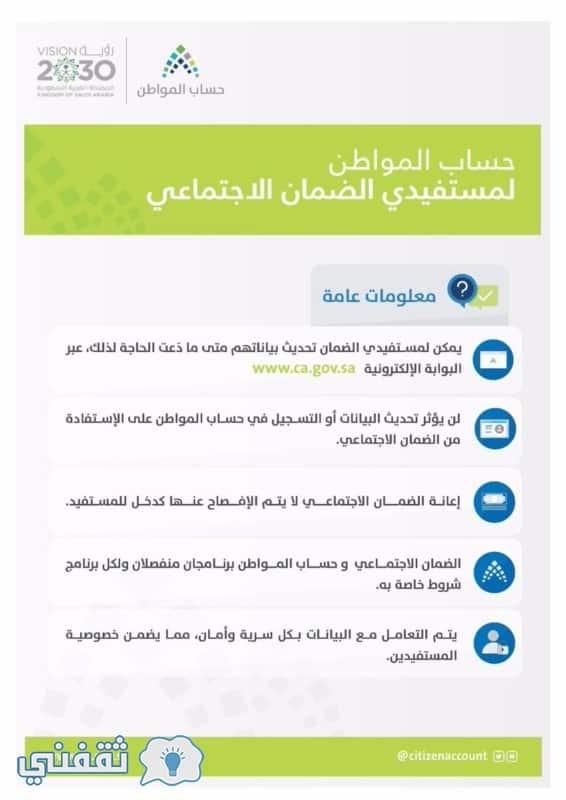 حساب المواطن تسجيل