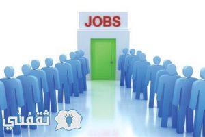 وظائف خالية للكثير من المهن المختلفة، قدم عليها الآن