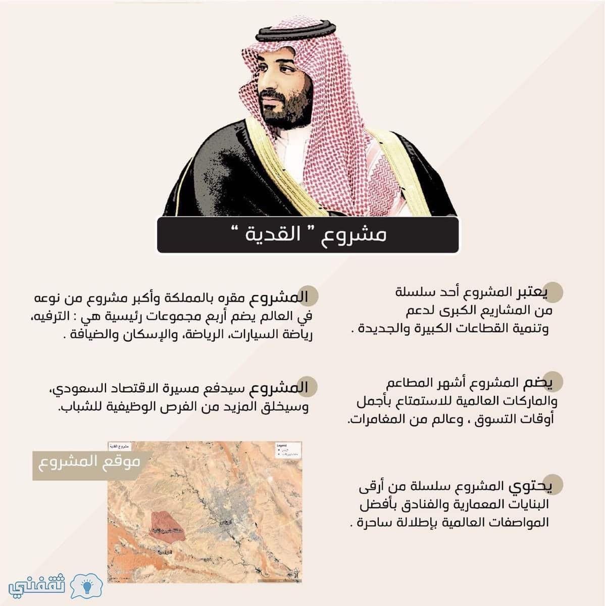 مشروع القدية الجديد six flags : الأمير محمد بن سلمان يذكر تفاصيل أكبر مدينة ترفيهية ثقافية في مدينة القدية بالرياض