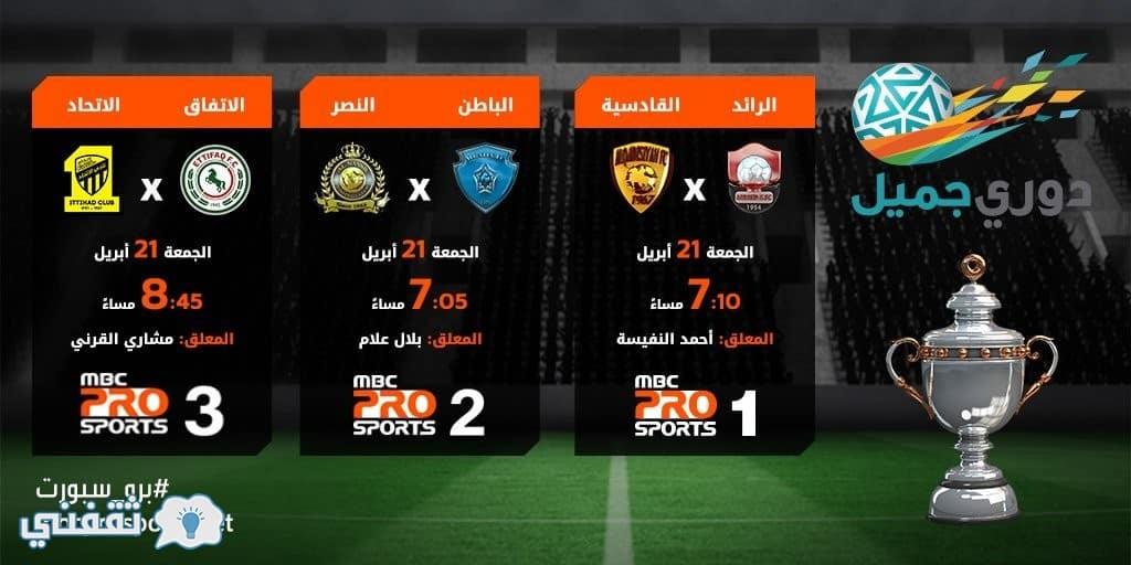 تحديث تردد MBC PRO 2017 المحدث على قمر عرب سات الناقلة لمباريات الدوري السعودي اليوم