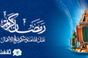 اجدد صور خلفيات رمضانية كفرات فيس بوك وبطاقات شهر رمضان الكريم 2017 تصميمات صور اللهم بلغنا رمضان