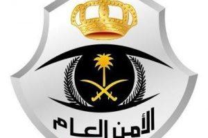 التسجيل في وظائف مديرية الأمن العام 1438 و شروط القبول و التقديم للدورات العسكرية لرتبة جندي