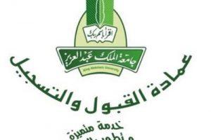 جدول الاختبارات جامعة الملك عبدالعزيز النهائية 1438 موقع عمادة القبول والتسجيل
