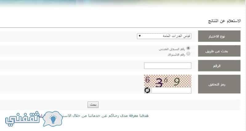 نتائج قياس السعودية