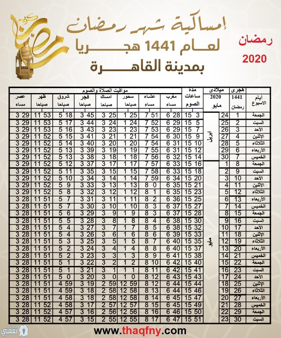 إمساكية رمضان 2020
