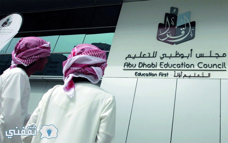 التسجيل إلكترونيا في مدارس أبو ظبي