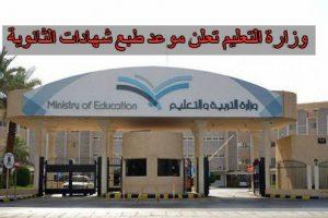 وزارة التعليم تعلن موعد طبع شهادات الصف الثالث الثانوي