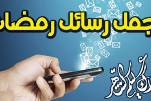 رسائل رمضان 2017 : أجمل رسائل للتهنئة بشهر رمضان 2017