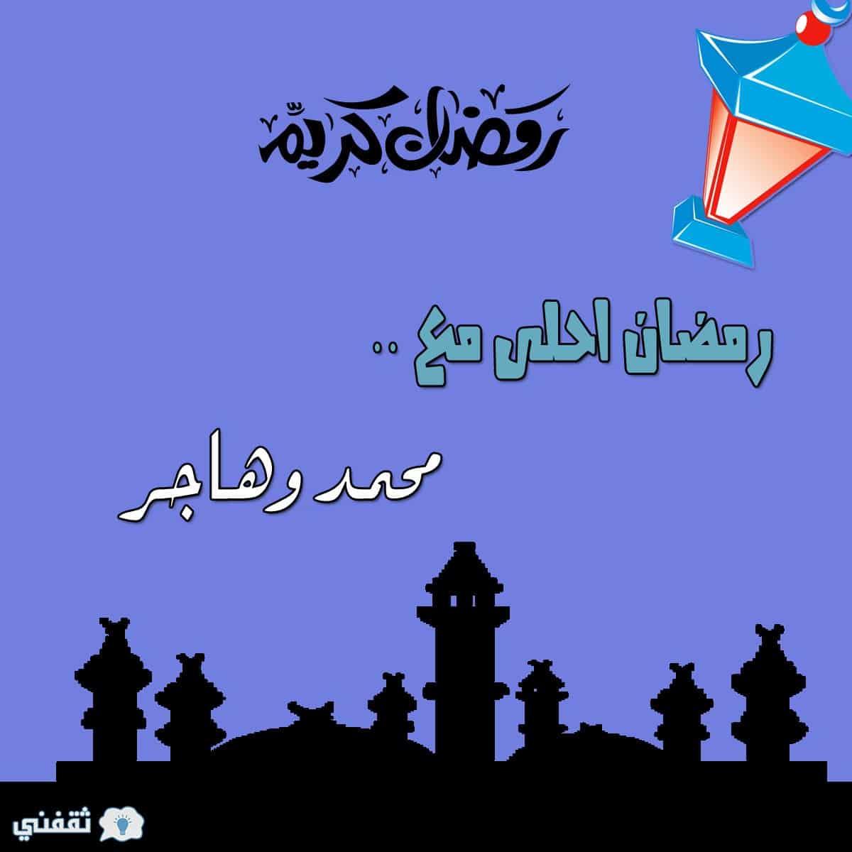رمضان احلى مع محمد وهاجر