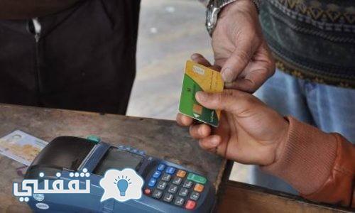 تحديث بيانات بطاقة التموين 2017 إلكترونيا وإضافة المواليد الجدد من موقع وزارة التموين بالصور