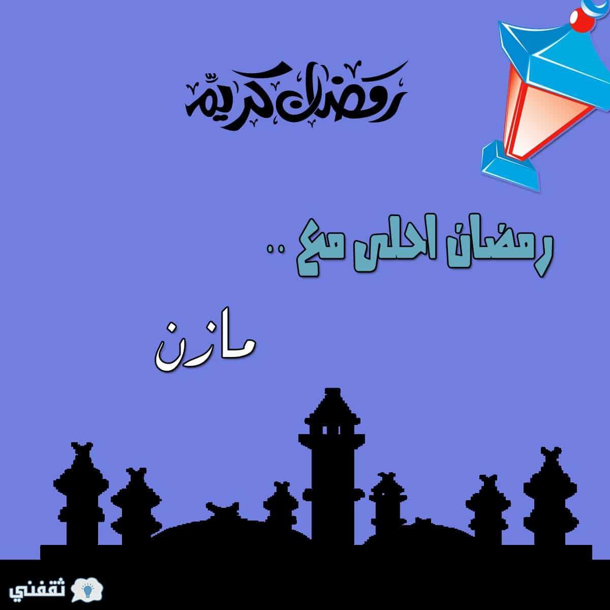 رمضان احلى مع مازن