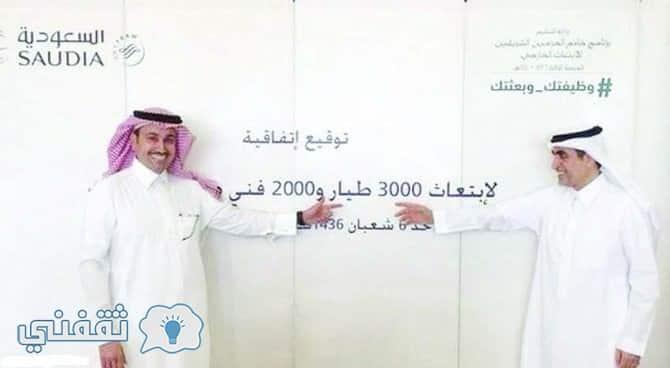 """وظيفتك وبعثتك الخطوط السعودية 2017 : استكمال اجراءات ابتعاث الدفعة الثانية من برنامج """"سفير الابتعاث"""""""