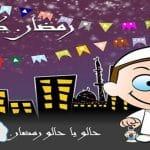 """رمضان كريم Ramadan Kareem 2017 : احدث صور """"مبارك عليكم الشهر"""" Ramadan Kareem"""