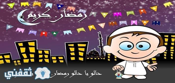 رمضان كريم Ramadan Kareem 2017