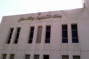 رابط بنك التسليف والادخار الكويتي : طريقة التقديم على قروض بنك التسليف والادخار الكويتي kcb.gov.kw
