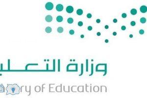 نظام نور نتائج الطلاب الثانوية برقم الهوية الوطنية والسجل المدني 1438 noor.moe.gov الثانوية والمتوسطة والابتدائية