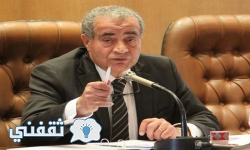رسميا.. وزير التموين يتخذ قرار يحقق مصالح الآلاف من المواطنين