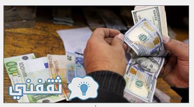 اسعار العملات العربية والأجنبية اليوم