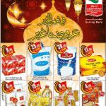 عروض أسواق العثيم بمناسبة شهر رمضان في شهر الخير عروضنا غير في الفترة من 1 يونيو وحتى 7 يونيو