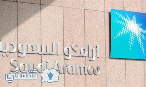 شركة ارامكو السعودية تفتح باب القبول للوظائف عبر برنامج التدرج لخريجي الشهادة الثانوية