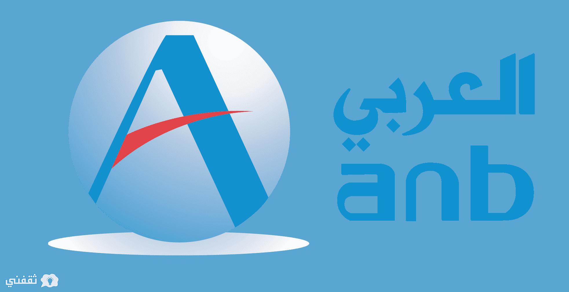 اعلان وظائف البنك العربي الوطني anb لذوي الاحتياجات الخاصة بالسعودية