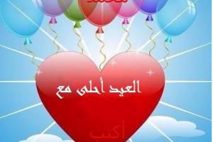 صور العيد احلى مع .. أكتب وشارك اسمك او اسم من تحب