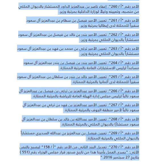 الاوامر الملكية الجديدة و سبب اعفاء محمد بن نايف ومن هو وزير الداخلية الجديدة في المملكة