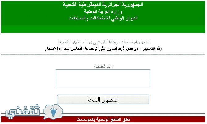نتائج شهادة التعليم الابتدائي2017 السنكيام الجزائر الديوان الوطني للامتحانات والمسابقات