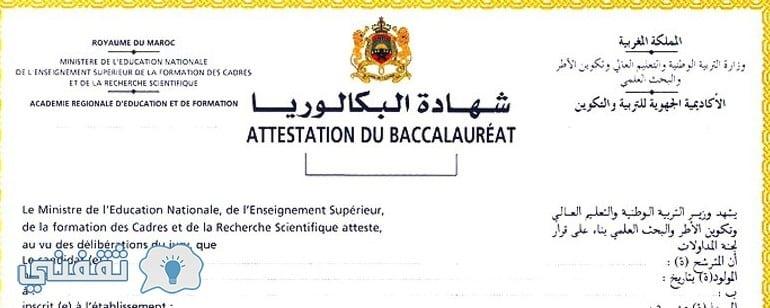 نتائج البكالوريا المغرب 2017 taalim.ma : نتائج الباك resultat bac maroc عبر موقع وزارة التربية الوطنية والتكوين المهني men.gov.ma