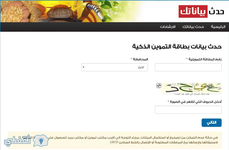 تظلمات بطاقات التموين دعم مصر