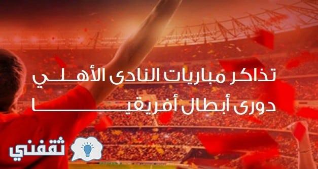 تذاكر مباراة الأهلي والوداد المغربي