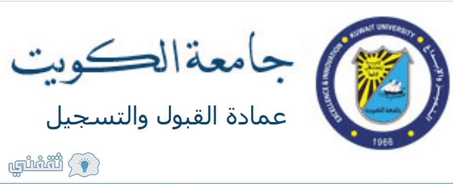 تسجيل جامعة الكويت قدرات