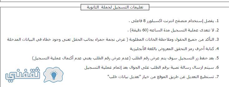 كلية الملك خالد العسكرية شروط القبول