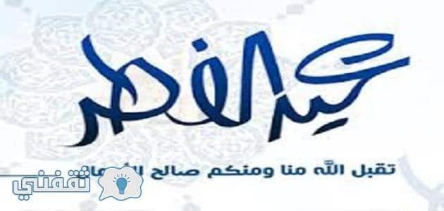 تهنئة عيد الفطر : رسائل وصور تهاني العيد
