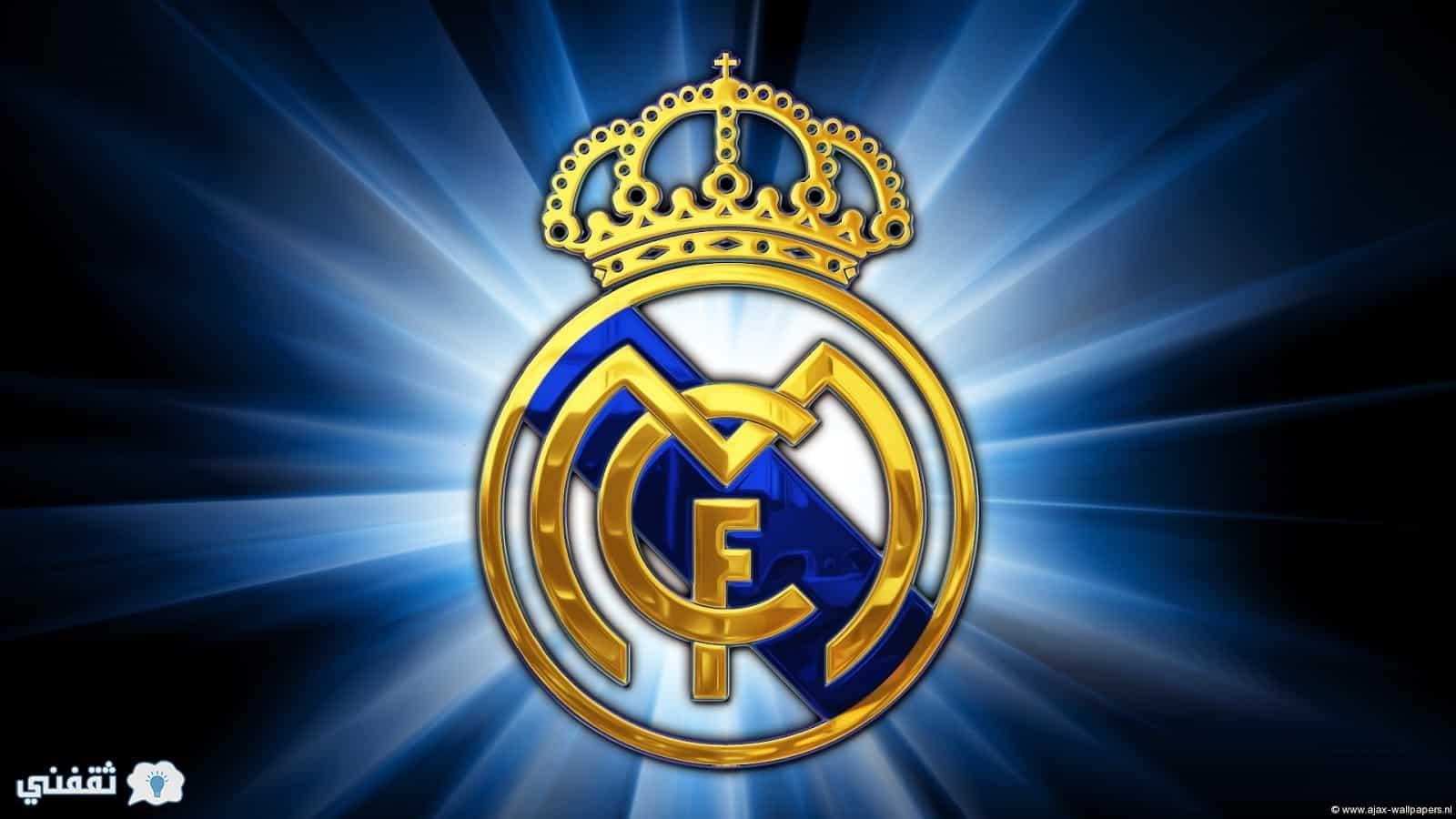 اخبار ريال مدريد للموسم 2017/2018 ومتابعة اخر اخبار ريال مدريد خلال الميركاتو الصيفي 2017