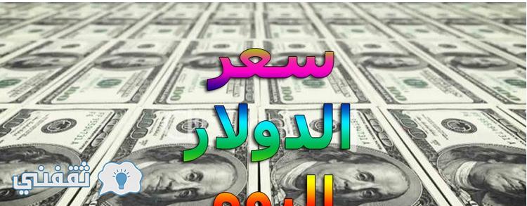 سعر الدولار اليوم الاثنين 26-06-2017 في البنوك الان والسوق السوداء