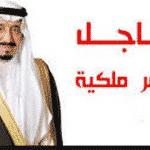 إعلان اوامر ملكية جديدة اليوم من العاهل السعودي
