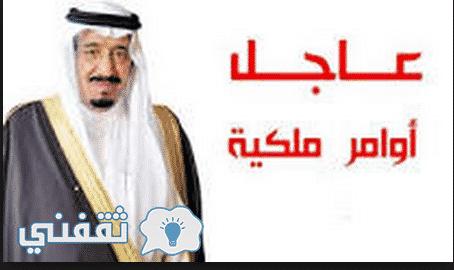 اوامر ملكية جديدة 1438:الأمير محمد بن سلمان ولياً للعهد ونائب رئيس الوزراء واوامر ملكية جديدة مهمة للشعب السعودى