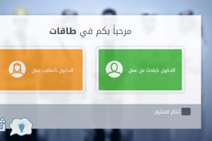 برنامج حافز : رابط حافز تسجيل دخول طاقات البحث عن عمل وموعد صرف حافز للمستفيدين ونتيجة أهلية حافز