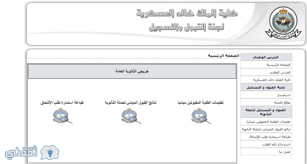 كلية الملك خالد العسكرية www.kkmar.gov.sa رابط استعلام نتائج القبول المبدئي لحملة الثانوية العامة