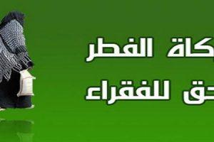مقدار زكاة الفطر : وقت إخراج زكاة عيد الفطر في السعودية ومصر