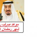 موعد صرف رواتب شهر رمضان 1438 رواتب برج السرطان بعد تقديم صرف الرواتب بالسعودية