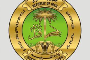 استخراج نتائج الثالث متوسط 2017 موقع ناجح الدور الأول جميع المحافظات وزارة التعليم العراقية moedu.gov.iq ظهرت الآن